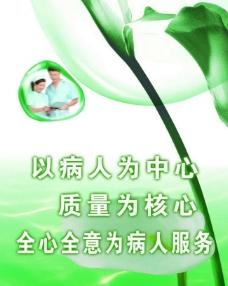医院宣传展板图片