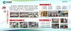 中国烟草展板图片