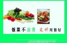 节约粮食展板图片