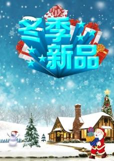 冬季新品 圣诞节
