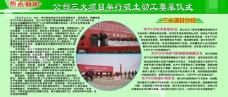 公司绿色展板图片