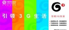 移动3g宣传展板图片
