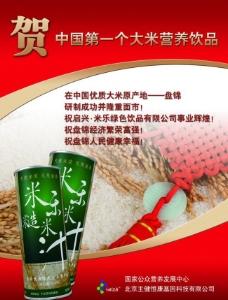 饮品展板宣传模板图片