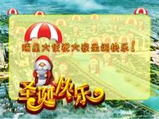 2014年圣诞音乐贺卡--ufo简洁版