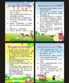 幼儿园管理制度图片