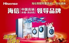 海信冰箱洗衣机图片