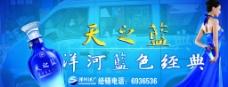 洋河蓝色经典图片