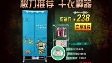 淘宝首页干衣机海报图图片