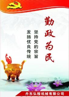 党建宣传画勤政为民图片