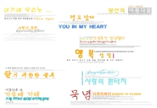 韩国字体图片