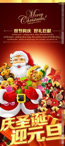 圣诞元旦节日海报展架素材下载