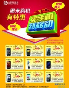 中国移动手机特惠单页图片