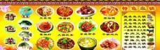 特色菜宣传展板图片
