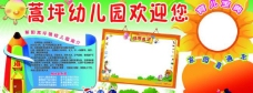 幼儿园展板图片