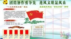 团结协作党建工作展板图片
