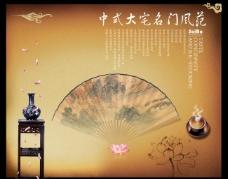 中式大宅名门风范展板图片