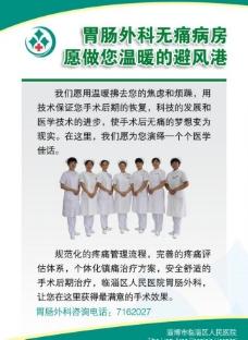 区医院 展板 背景图片