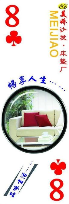沙发创意展板图片