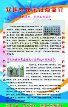 民政局展板图片