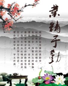 中国风学校文化展板图片
