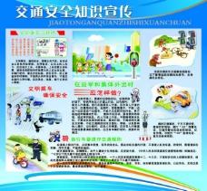 交通安全知识宣传展板图片