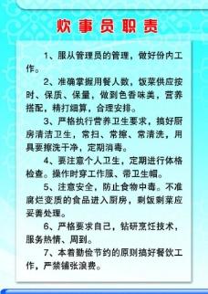纪委廉政灶展板图片