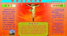 基督教展板图片