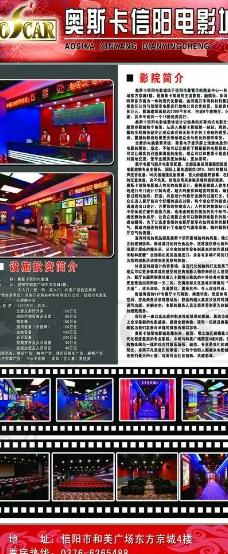 电影院展板图片