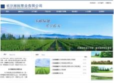 长沙湘裕草业有限公司图片