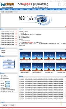凡诺企业网站管理系统图片