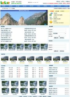 乐旅旅游网站管理系统图片