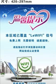 wifi 温馨提示图片