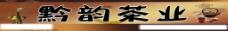 黔韵茶业门头广告图片