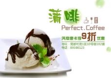 咖啡广告位图片