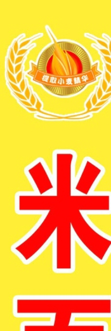 米面路标图片