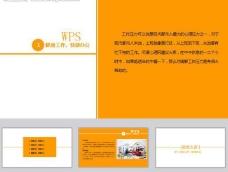 企业办公ppt模板图片