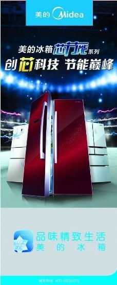美的冰箱x展架图片
