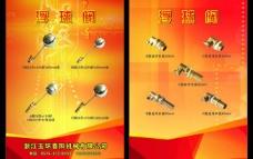 浮球阀产品彩页图片