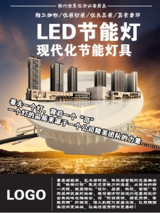 灯具节能海报