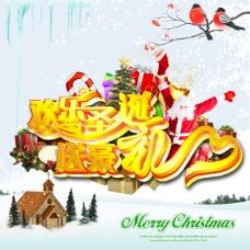 创意圣诞节海报素材