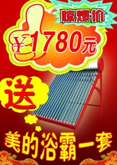 太阳能展板图片