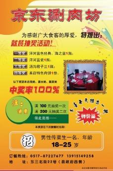 50 80京东展板图片