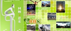回顾2008展板设计图片