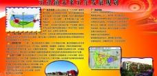 五站镇发展规划展板图片