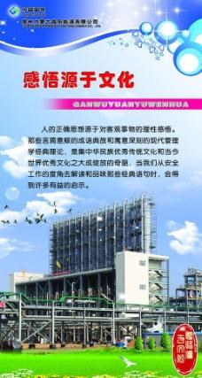化工厂安全展板图片