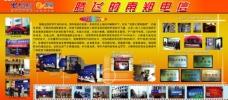腾飞的南郑电信展板图片