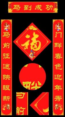 马年春节对联模板素材图片