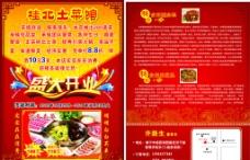 桂北土菜馆图片