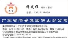 洪安集团名片图片