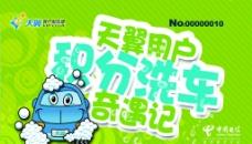 中国电信洗车卡图片